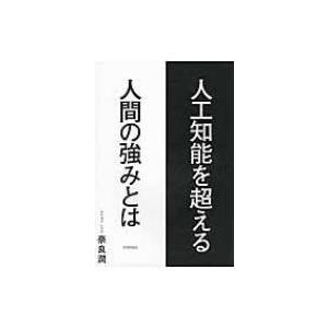 発売日:2017年03月 / ジャンル:建築・理工 / フォーマット:本 / 出版社:技術評論社 /...