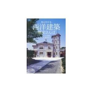 西洋建築 歴史さんぽ / 玉手義朗  〔本〕|hmv