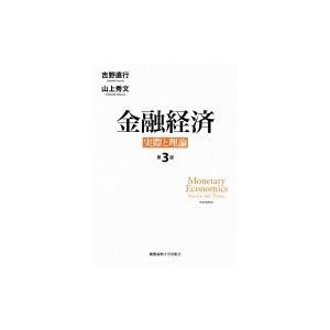 金融経済 実際と理論 / 吉野直行  〔本〕|hmv