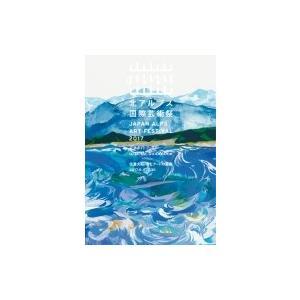 北アルプス国際芸術祭公式 ガイドブック JAPAN ALPS ART FESTIVAL 2017 OFFICIAL GUIDEBOOK 信濃大町 食とアートの廻廊 2017.6 hmv