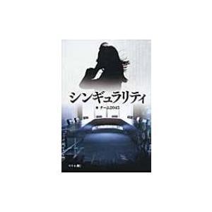 発売日:2017年03月 / ジャンル:文芸 / フォーマット:本 / 出版社:幻冬舎メディアコンサ...