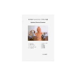 カタカナ シャンソン フランス語 / うのわ周行  〔本〕