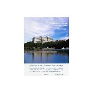 発売日:2017年04月 / ジャンル:建築・理工 / フォーマット:本 / 出版社:国書刊行会 /...