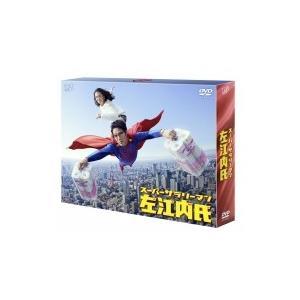 スーパーサラリーマン左江内氏 DVD BOX  〔DVD〕...