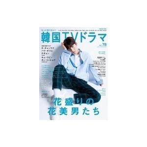 もっと知りたい!韓国TVドラマ Vol.78 メディアボーイムック / 雑誌  〔ムック〕|hmv