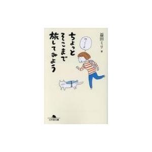 発売日:2017年04月 / ジャンル:文芸 / フォーマット:文庫 / 出版社:幻冬舎 / 発売国...
