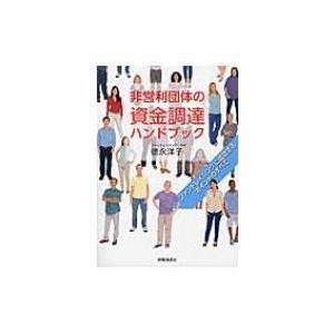 非営利団体の資金調達ハンドブック ファンドレイジングに成功するポイントのすべて / 徳永洋子  〔本...