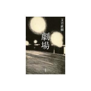 劇場 / 又吉直樹  〔本〕
