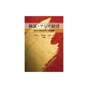 検証・アジア経済 深化する相互依存と経済連携 / 石川幸一  〔本〕 hmv