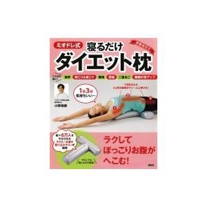ミオドレ式寝るだけダイエット枕 講談社の実用BOOK / 小野晴康  〔本〕|hmv