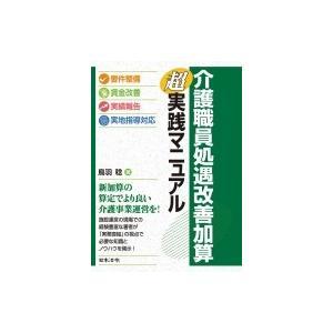 発売日:2017年06月 / ジャンル:社会・政治 / フォーマット:本 / 出版社:日本法令 / ...