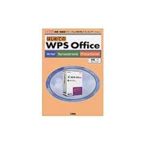 はじめてのWPS Office 安価で高機能-「ワープロ」「表計算」「プレゼンテー I / O BOOKS / 本間一  〔本〕