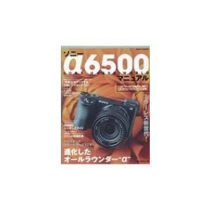 ソニーα6500マニュアル 日本カメラMOOK / 日本カメラ社編  〔ムック〕