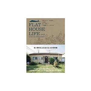 FLAT HOUSE LIFE 1+2 米軍ハウス、文化住宅、古民家…古くて新しい「平屋暮らし」のすすめ / アラタ・クールハ