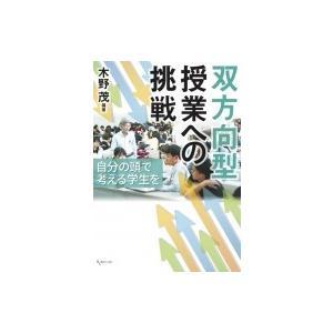 双方向型授業への挑戦/木野茂の商品画像|ナビ