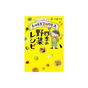 発売日:2017年04月 / ジャンル:実用・ホビー / フォーマット:本 / 出版社:Kadoka...