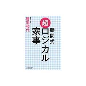 発売日:2017年03月 / ジャンル:社会・政治 / フォーマット:本 / 出版社:アチーブメント...