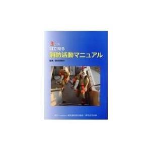 目で見る消防活動マニュアル / 東京消防庁  〔本〕