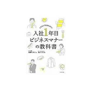 発売日:2017年03月 / ジャンル:社会・政治 / フォーマット:本 / 出版社:プレジデント社...
