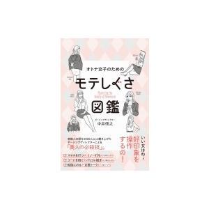 発売日:2017年04月 / ジャンル:実用・ホビー / フォーマット:本 / 出版社:ワニブックス...