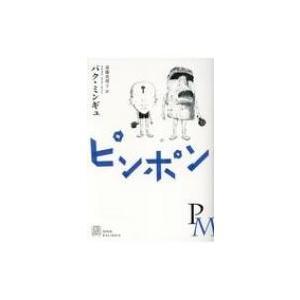 ピンポン エクス・リブリス / パク・ミンギュ  〔本〕