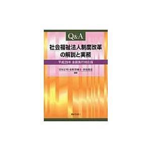 Q & A 社会福祉法人制度改革の解説と実務 平成29年全面施行対応版 / 菅田正明  〔本〕|hmv