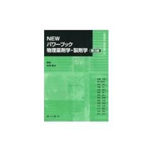NEWパワーブック物理薬剤学・製剤学 第3版 / 金尾義治  〔本〕|hmv