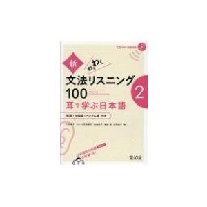 新・わくわく文法リスニング100 耳で学ぶ日本語 2 / 小林典子 (語学)  〔本〕|hmv