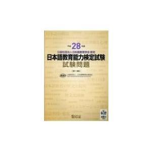日本語教育能力検定試験試験問題 試験2 CD付 平成28年度 / 日本国際教育支援協会  〔本〕|hmv