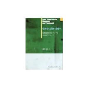 発売日:2017年03月 / ジャンル:物理・科学・医学 / フォーマット:本 / 出版社:メディカ...