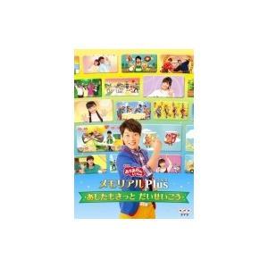 NHK 「おかあさんといっしょ」メモリアルPlu...の商品画像