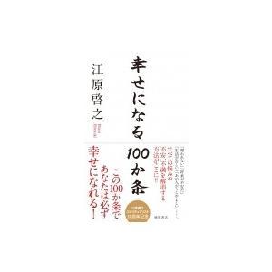 幸せになる100か条 / 江原啓之 エハラヒロ...の関連商品2