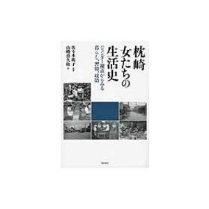 枕崎 女たちの生活史 ジェンダー視点からみる暮らし、習俗、政治 / 佐々木陽子  〔本〕|hmv