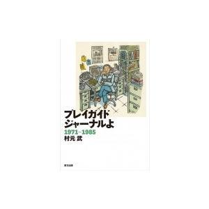 プレイガイドジャーナルよ 1971〜1985 / 村元武  〔本〕|hmv