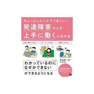 ちょっとしたことでうまくいく 発達障害の人が上手に働くための本 / 對馬陽一郎 〔本〕