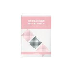 火災安全上の区画の設計・施工の考え方 / 日本建築学会  〔本〕 hmv