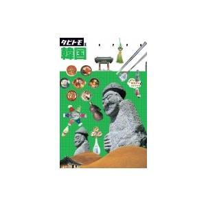発売日:2017年05月 / ジャンル:実用・ホビー / フォーマット:本 / 出版社:Jtbパブリ...