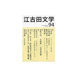 江古田文学 第94号 / 江古田文学会  〔全集・双書〕|hmv