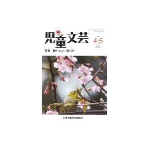児童文芸 2017年 4・5月号 特集胸キュン 恋バナ / (社)日本児童文芸家協会  〔本〕|hmv