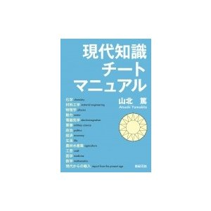 現代知識チートマニュアル / 山北篤  〔本〕 hmv