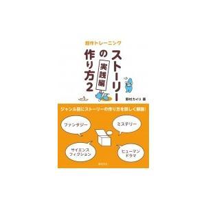創作トレーニング ストーリーの作り方 2 実践編 / 野村カイリ  〔本〕|hmv