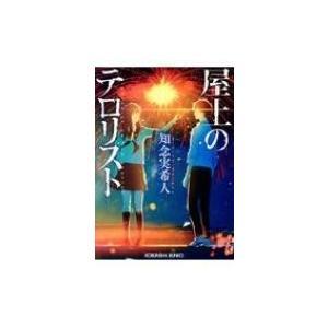 発売日:2017年04月 / ジャンル:文芸 / フォーマット:文庫 / 出版社:光文社 / 発売国...