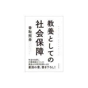 教養としての社会保障 / 香取照幸  〔本〕|hmv