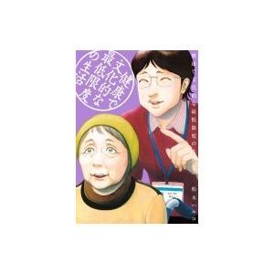 発売日:2017年05月 / ジャンル:コミック / フォーマット:コミック / 出版社:小学館 /...