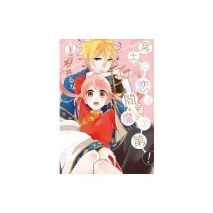 冥土の恋は閻魔次第! 1 Gファンタジーコミックス / 平井るな  〔コミック〕|hmv