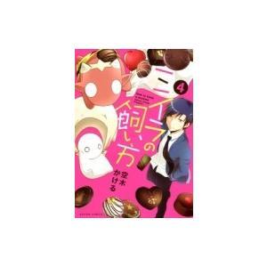 ミイラの飼い方 4 アクションコミックス  /  comico BOOKS / 空木かける  〔コミック〕|hmv