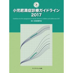 小児肥満症診療ガイドライン 2017 / 日本肥満学会  〔本〕