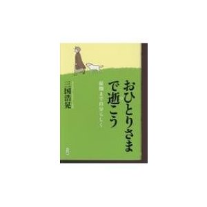 発売日:2017年04月 / ジャンル:文芸 / フォーマット:本 / 出版社:弓立社 / 発売国:...