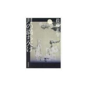 発売日:2017年04月 / ジャンル:文芸 / フォーマット:本 / 出版社:岩波書店 / 発売国...