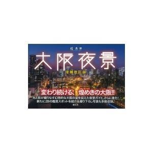 大阪夜景 / 堀寿伸  〔本〕
